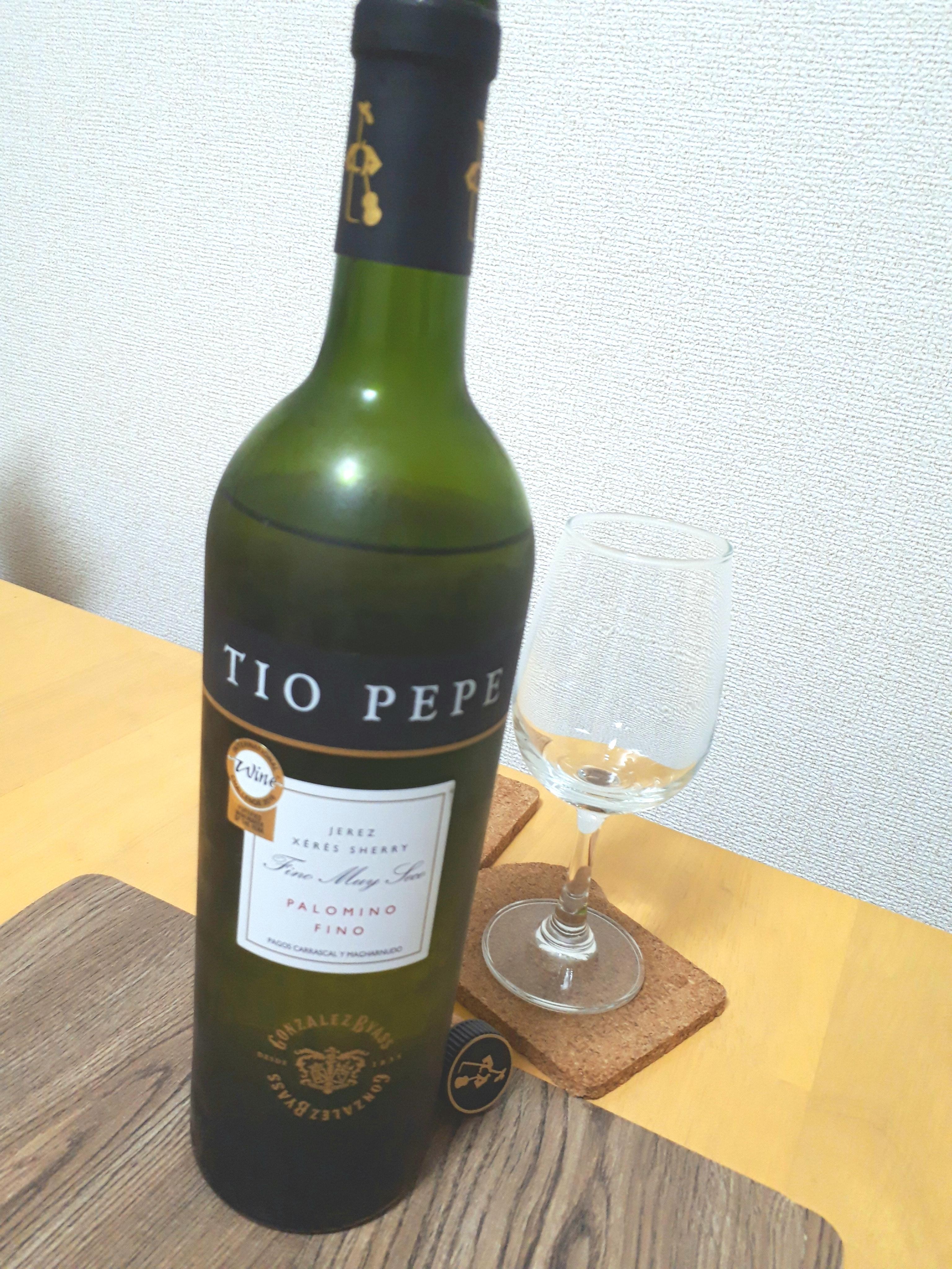 シェリー酒の定番、ゴンザレス・ビアス社のティオペペ